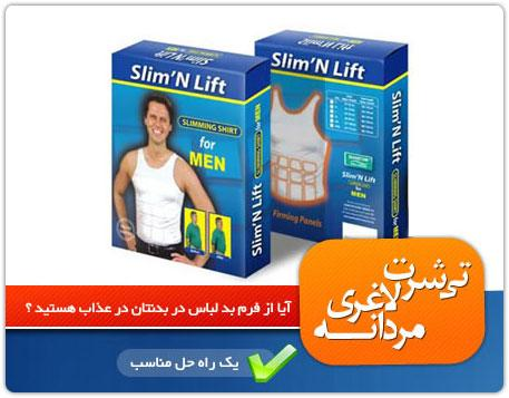 http://www.slimlift.ir/images2/slim%20lift%20for%20men%20%286%29.jpg